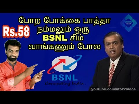 BSNL New Plan | Airtel, Jio vs BSNL Daily data & Unlimited Calls Plan | Full details in Tamil