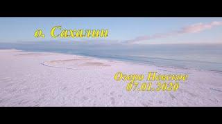 Зимняя рыбалка на Сахалине. Озеро Невское 07.01.2020. Съемка с дрона