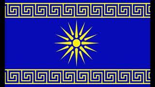 Macedonia is Greece - Serbian evidence
