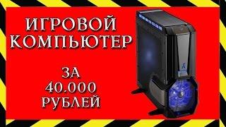 Сборка игрового компьютера за 40000 рублей (2016 год)(Ссылки на актуальные цены в твоем городе: Процессор Intel Core i5 - 6500 OEM http://s.socialmart.ru/c3_a1NFY1rMSmfH_ZambRZFyYI1mXLFY Кулер ..., 2016-05-22T09:00:01.000Z)