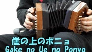 PONYO on concertina コンサーティーナで「崖の上のポニョ」