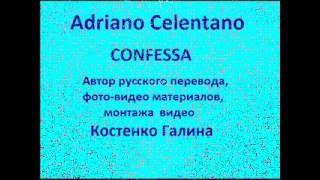 Скачать Confessa