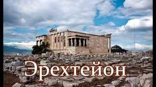 Искусство Древней Греции(Документальный видеоролик., 2015-10-26T17:52:23.000Z)