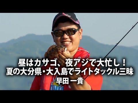 昼はカサゴ、夜はアジで大忙し!夏の大分県・大入島でライトタックルゲーム三昧 早田 一貴