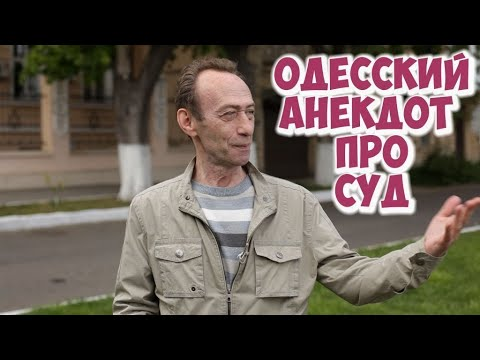 Прикольные одесские анекдоты! Анекдот про одесский суд!