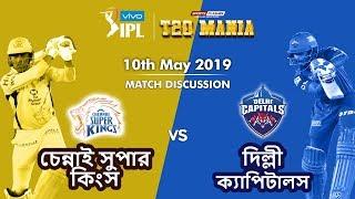 চেন্নাই বনাম দিল্লী T20 Match CSK vs DC Qualifier 2   IPL2019