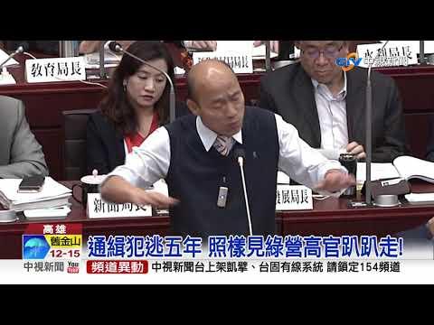 貪汙前專委逃五年 韓上任立即列'查緝專刊'│中視新聞 20190405