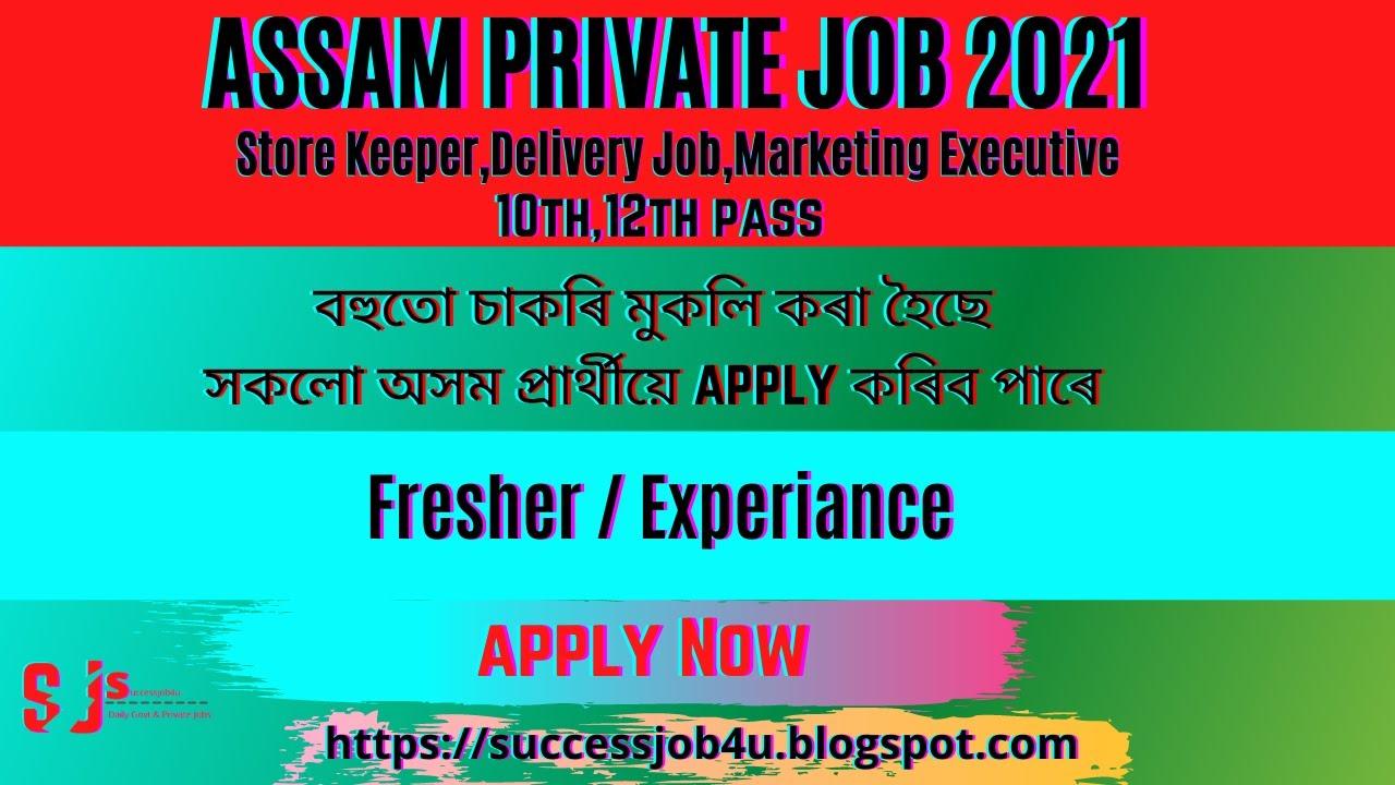 Download Assam Job News Today    Assam Private Job    Assam Job Update    10th,12th Pass Jobs- Apply Now