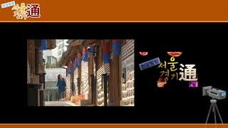 현장탐방  서울경기 통 6회_서울시 산악문화체험센터