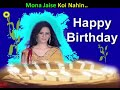 Mona Singh   Happy Birthday Status   Best Wishes   Greetings   Quotes   Sms Whatsapp Status Video Download Free