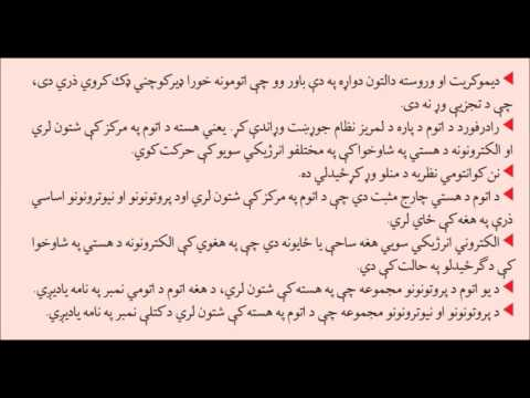 "Copy of Introduction to Chemistry ""Pashto"" #01"