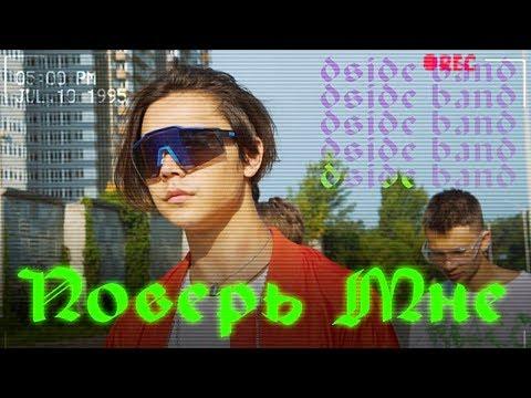 DSIDE BAND - Поверь мне (dance Video)