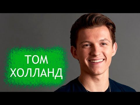 Том Холланд. Полная