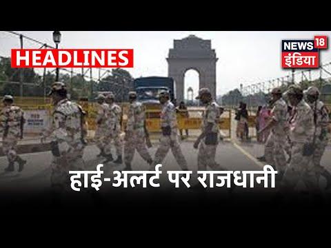 Delhi: 15 अगस्त पर आतंकी हमले का अलर्ट, Delhi में सुरक्षा का कड़ा पहरा