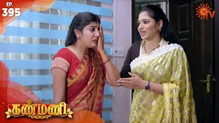 Kanmani - Episode 395 | 11th February 2020 | Sun TV Serial | Tamil Serial