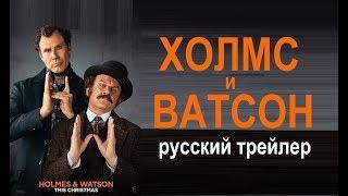 Холмс и Ватсон (Holmes and Watson) 2018 Русский трейлер Озвучка КИНА БУДЕТ