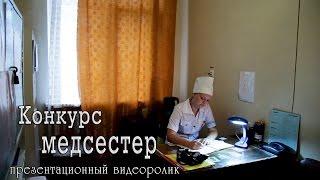 Всем медсестрам посвящается - презентационный видеоролик севастопольской медсестры