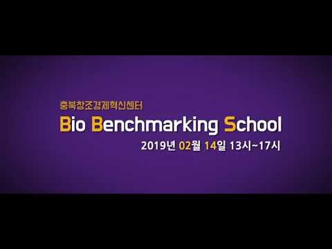 BBS, 오픈홍보 (feat.  충북창조경제혁신센터)