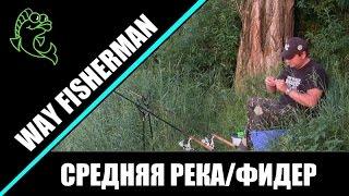 Рыбалка с фидером на средней реке  р. Стырь (way fisherman)