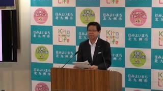 平成29年8月23日市長記者会見