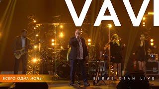Смотреть клип Vavi - Всего Одна Ночь