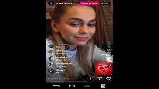 Анна Хилькевич прямой эфир инстаграм 7 01 2018