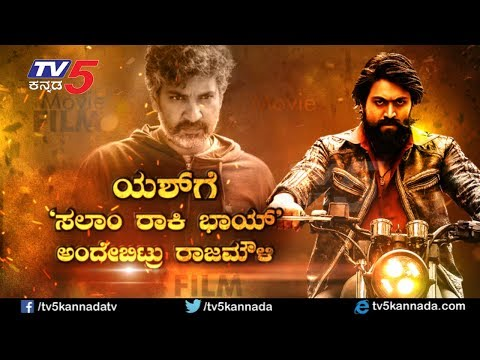 Salaam Rocky Bhai - SS Rajamouli Appreciates Rocking Star YASH   KGF Kannada Movie   TV5 Kannada