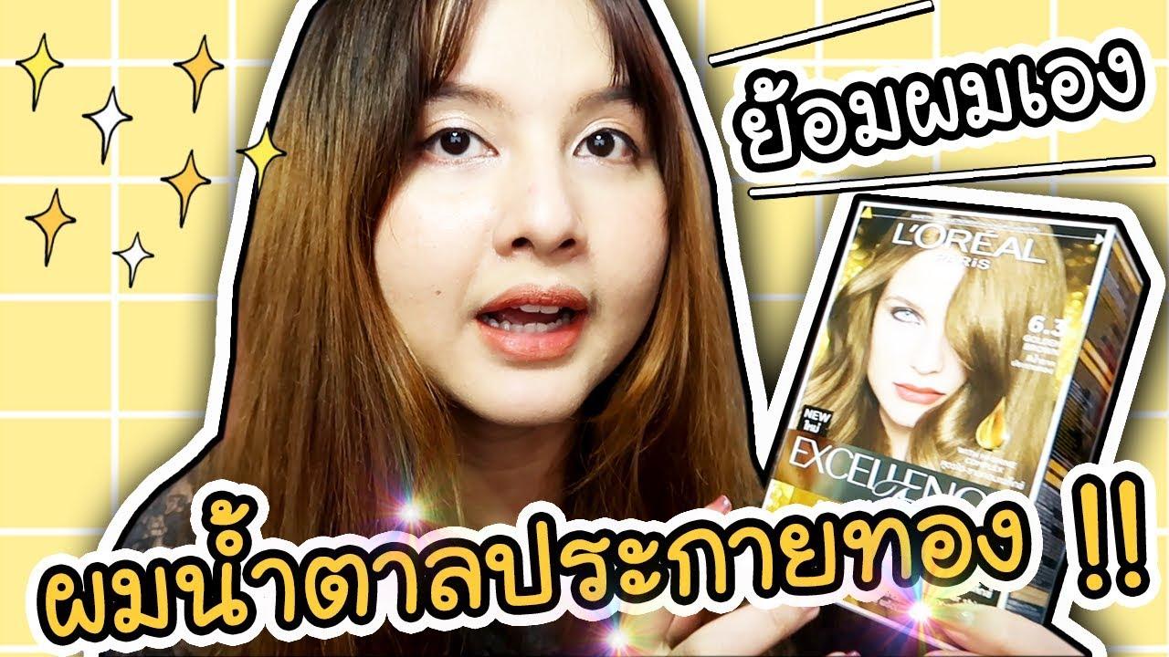 ย้อมผมด้วยตัวเอง - ผมสีน้ำตาลประกายทอง !! | ArisajungWorld
