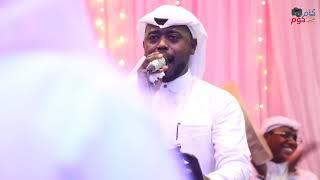 حفل زفاف الشاب ابراهيم عبده ابو رنه اكونا ما تاتا غناء عماد الشهري تصوير واخراج كام كوم