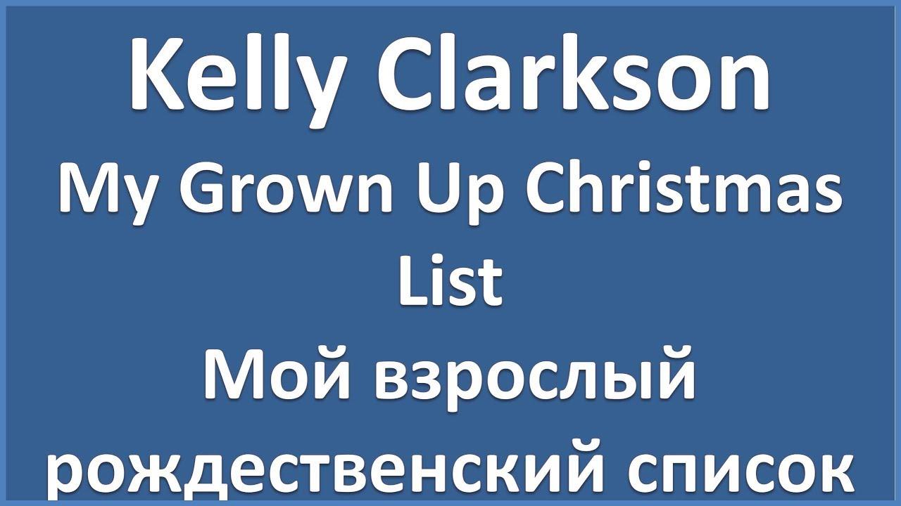 Kelly Clarkson - My Grown Up Christmas List (lyrics on screen) - YouTube