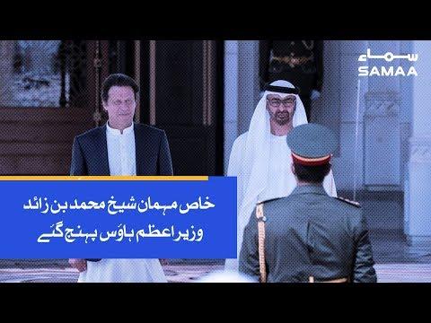 Khaas Mehman Sheikh Muhammad Bin Zaid Wazir e Azam House Pohanch Gaye | Samaa tv | 06 Jan, 2019