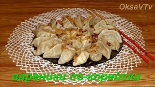 вареники с капустой и мясом по-корейски. dumplings with cabbage and meat in Korean