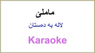 Kurdish Karaoke: Mamle Lala ba dastan ماملێ لاله به دهستان