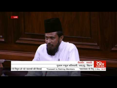 Sh. Gulam Rasool Balyawi's farewell message on members' retirement in Rajya Sabha | May 13, 2016