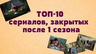 ТОП-10 КЛАССНЫХ СЕРИАЛОВ,  ЗАКРЫТЫХ ПОСЛЕ 1 СЕЗОНА