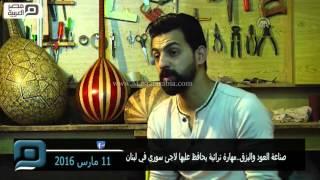 مصر العربية | صناعة العود والبزق..مهارة تراثية يحافظ عليها لاجئ سوري في لبنان