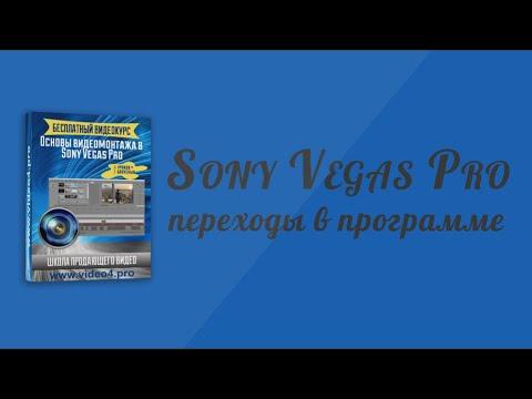 Переходы между видео Sony Vegas Pro! Sony Vegas Pro монтаж!