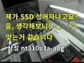 지나치게 SSD 를 좋아한다고 야단치시는 분들이 계셔서, 변명을 하자면,