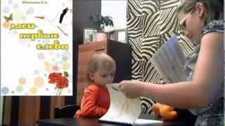 Развитие речи неговорящего ребенка 5-ти лет