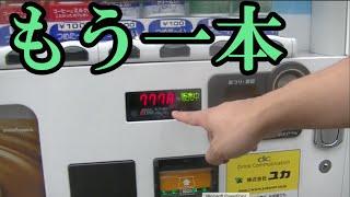 当たり付き自販機で必ず当たる方法を検証【裏技】 thumbnail