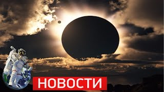 Затмения в 2018 году: солнечные и лунные, когда произойдут, какие перемены и опасности принесут