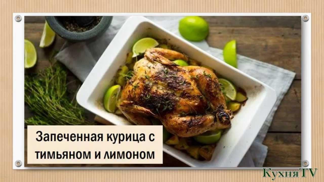 Кулинарный рецепт Основного блюда Запеченная курица с темьяном и лимоном