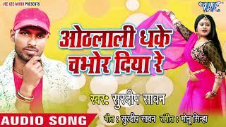भोजपुरी का सबसे सुपरहिट गाना - Othlali Dhake Chabhor Diya Re - Surdeep Sawan - Bhojpuri Song 2018