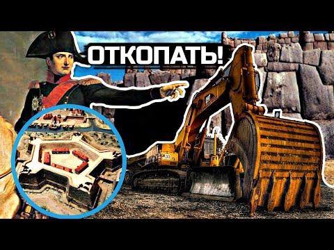 Тайные раскопки Наполеона в Латвии! Или крепости которых нет на картах ☝️
