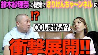 【大事件】鈴木紗理奈が驚きの提案をしてきたよ【さりけんちゃ〜ンネル】