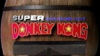 1994年ごろのスーパーファミコン用のゲーム「スーパードンキーコング」...
