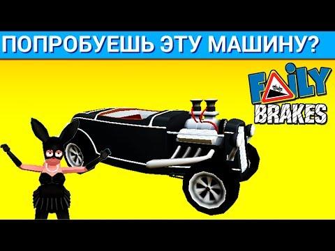 МАШИНКИ Faily Brakes #46 прохождение ИГРЫ про машины ВИДЕО для детей VIDEO FOR KIDS cars games