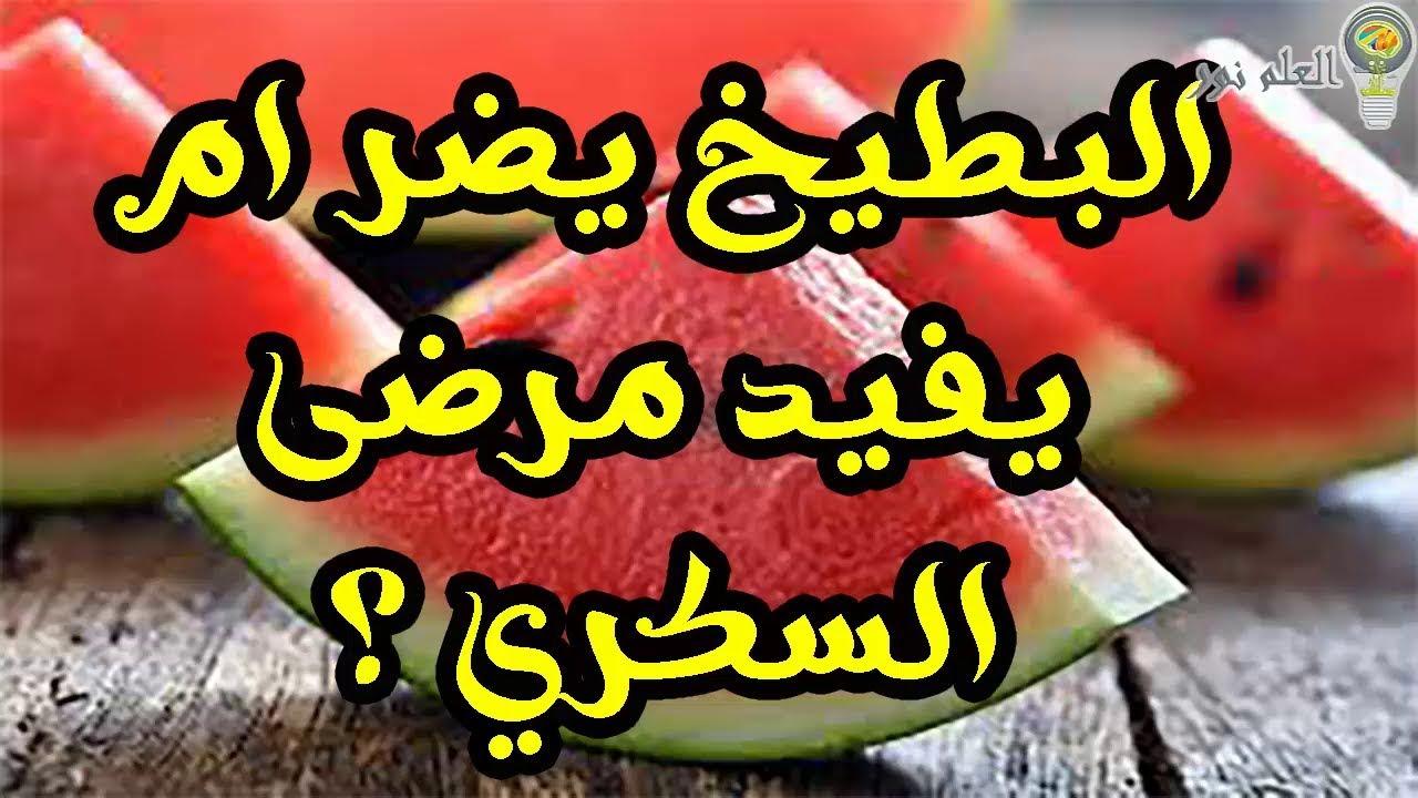 فوائد البطيخ لمرضى السكري البطيخ يضر ام يفيد مرضى السكري Youtube