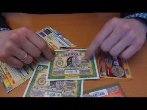 мгновенные лотереи