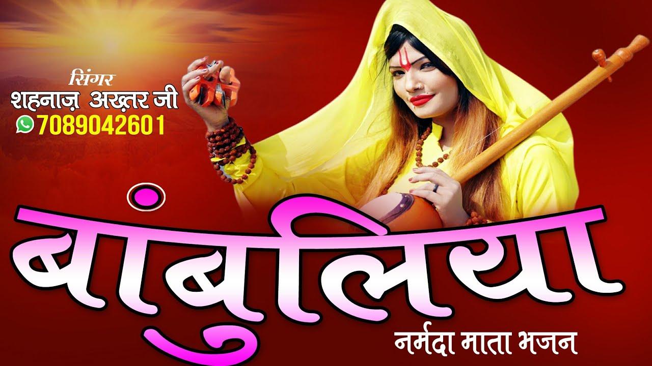 2019नर्मदा भजन SUPER HIT NARMADA MATA SPECIAL BHAJAN/SHAHNAAZ AKHTAR MOB.9753716278